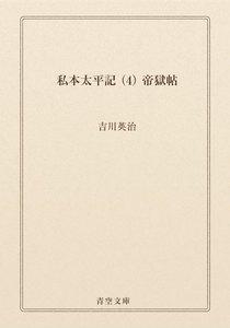 私本太平記 (4) 帝獄帖