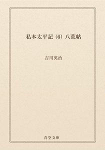 私本太平記 (6) 八荒帖