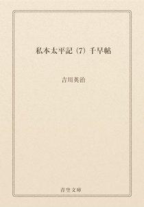 私本太平記 (7) 千早帖