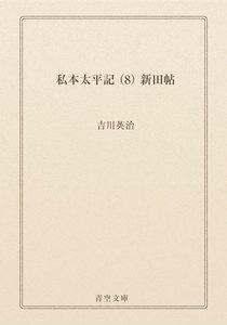 私本太平記 (8) 新田帖