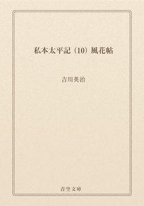 私本太平記 (10) 風花帖