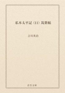 私本太平記 (11) 筑紫帖