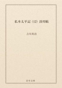私本太平記 (12) 湊川帖