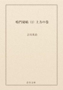 鳴門秘帖 (1) 上方の巻
