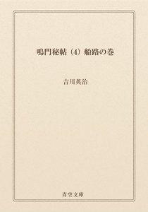 鳴門秘帖 (4) 船路の巻