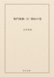 鳴門秘帖 (5) 剣山の巻