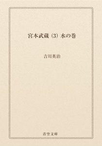 宮本武蔵 (3) 水の巻