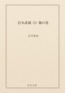 宮本武蔵 (5) 風の巻