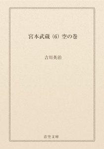 宮本武蔵 (6) 空の巻