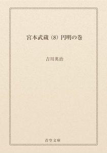 宮本武蔵 (8) 円明の巻