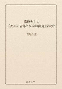 蘇峰先生の「大正の青年と帝国の前途」を読む