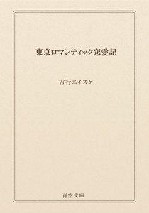 東京ロマンティック恋愛記