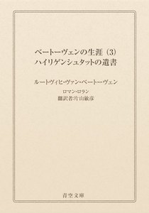 ベートーヴェンの生涯 (3) ハイリゲンシュタットの遺書