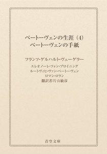 ベートーヴェンの生涯 (4) ベートーヴェンの手紙