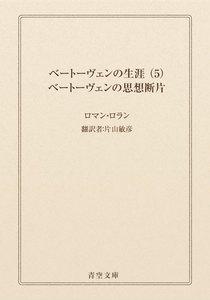 ベートーヴェンの生涯 (5) ベートーヴェンの思想断片