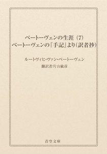 ベートーヴェンの生涯 (7) ベートーヴェンの『手記』より(訳者抄)
