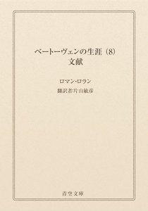 ベートーヴェンの生涯 (8) 文献