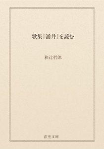歌集『涌井』を読む