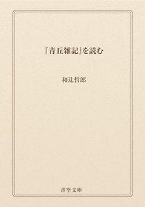 『青丘雑記』を読む
