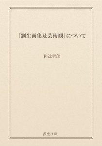 『劉生画集及芸術観』について