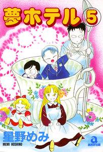 夢ホテル (5) 電子書籍版