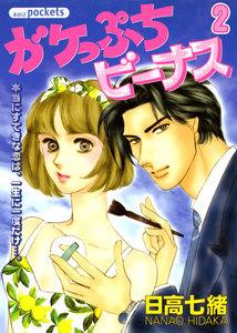 ガケっぷちビーナス (2) 電子書籍版