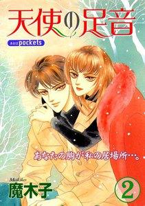天使の足音 (2) 電子書籍版