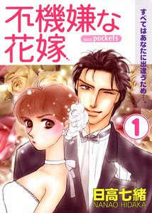 不機嫌な花嫁 (1) 電子書籍版