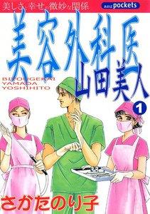 美容外科医 山田美人 (1) 電子書籍版