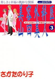 美容外科医 山田美人 (3) 電子書籍版