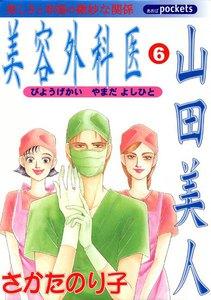 美容外科医 山田美人 (6) 電子書籍版