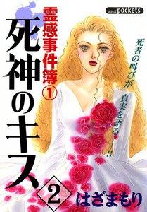 死神のキス (2) 電子書籍版