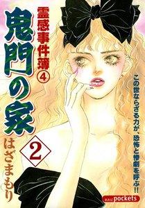 鬼門の家 (2) 電子書籍版