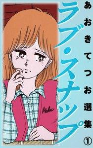 あおきてつお選集 (1) -ラブ・スナップ- 電子書籍版