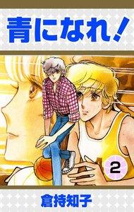 青になれ! (2) 電子書籍版