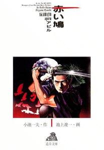赤い鳩 アピル (1) 電子書籍版