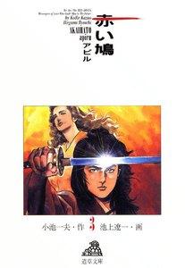 赤い鳩 アピル (3) 電子書籍版