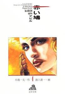 赤い鳩 アピル (4) 電子書籍版