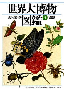 世界大博物図鑑 蟲類 3(索引巻) 電子書籍版