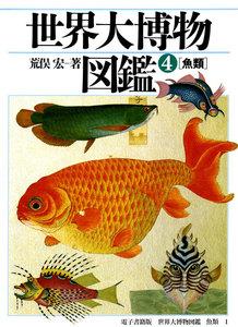 世界大博物図鑑 魚類 1 電子書籍版