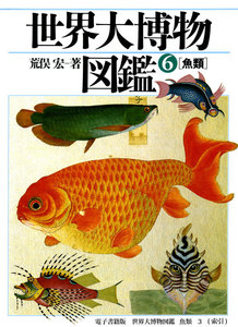 世界大博物図鑑 魚類 3(索引巻) 電子書籍版