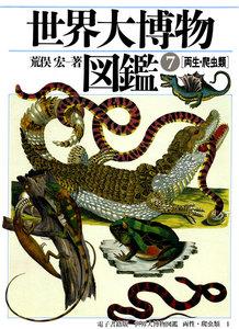 世界大博物図鑑 両生・爬虫類 1 電子書籍版