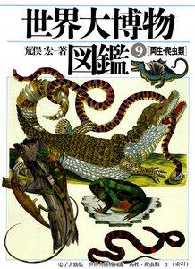 世界大博物図鑑 両生・爬虫類 3(索引巻) 電子書籍版