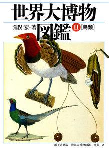 世界大博物図鑑 鳥類 2 電子書籍版