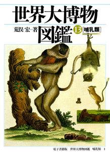 世界大博物図鑑 哺乳類 1 電子書籍版