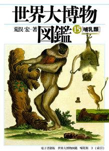世界大博物図鑑 哺乳類 3(索引巻) 電子書籍版