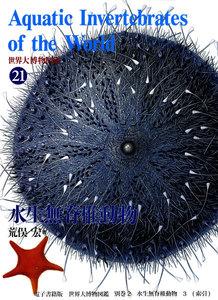 世界大博物図鑑 別巻2 水生無脊椎動物 3(索引巻) 電子書籍版
