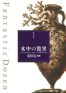 ファンタスティック12(ダズン) (1) 水中の驚異 電子書籍版