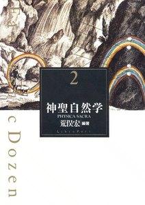 ファンタスティック12(ダズン) (2) 神聖自然学