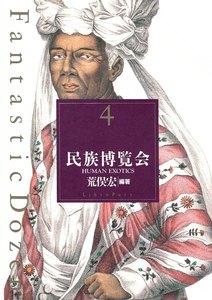 ファンタスティック12(ダズン) (4) 民族博覧会 電子書籍版
